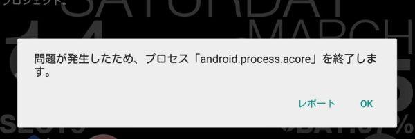 が android 終了 ます し acore を したため 問題 process 発生