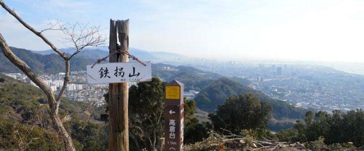 【低山登山】須磨アルプス(西)[塩屋~高倉台] '17/3