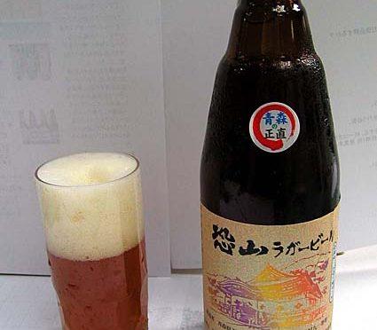 【地ビール】恐山ラガービール – 地ビールブログCB3