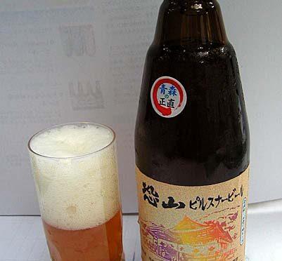 【地ビール】恐山ピルスナービール