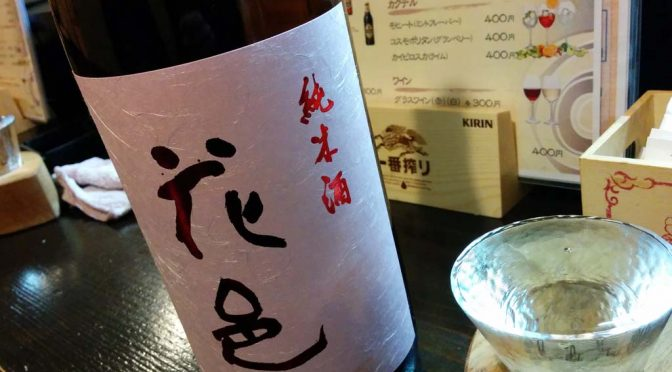 【日本酒】花邑(はなむら)生純米酒 のみやすい清酒