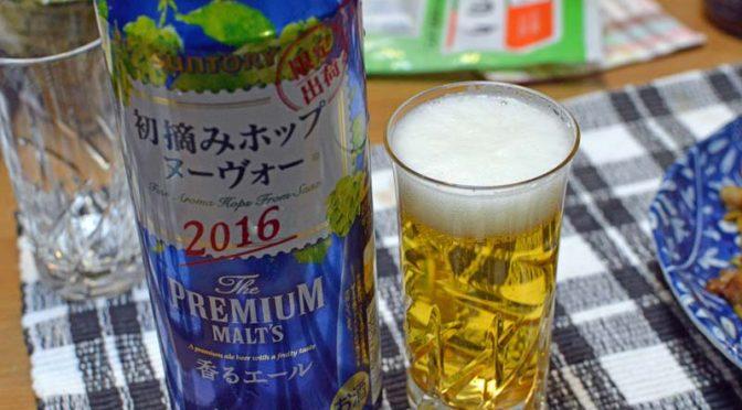 【ビール】プレミアムモルツ<香るエール>初摘みホップ ヌーヴォー2016 を飲んでみた