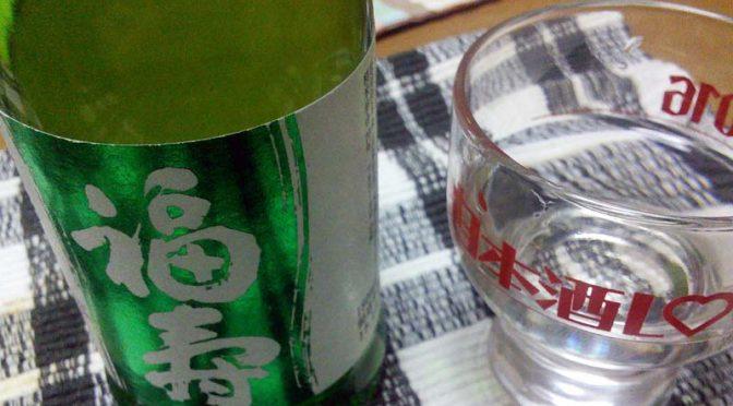 【日本酒】福寿 純米 御影郷 を味わってみた
