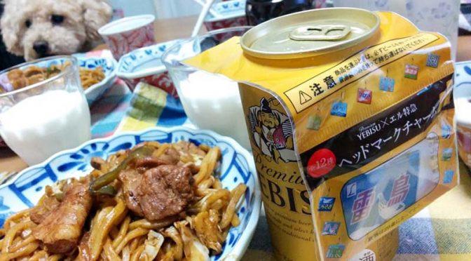【ビール】エル特急雷鳥に釣られ、またYEBISUを買いました。