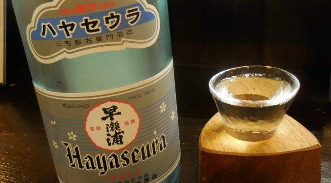 【日本酒】早瀬浦 極辛純米を肉詰めピーマン(特)で呑んでみた@立呑み愛和
