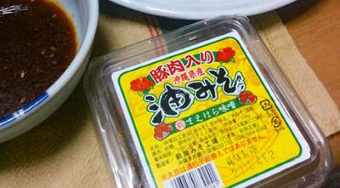 【食レポ】まえはら味噌の豚肉入り油みそ – GACKT(大)の沖縄みやげ