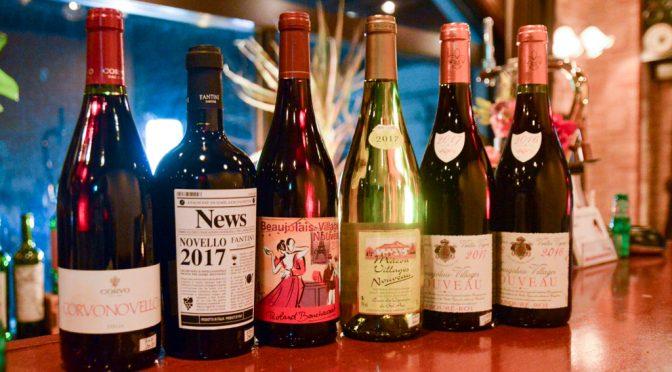 【ワイン】ボジョレーヌーボーとか味見してきた2017
