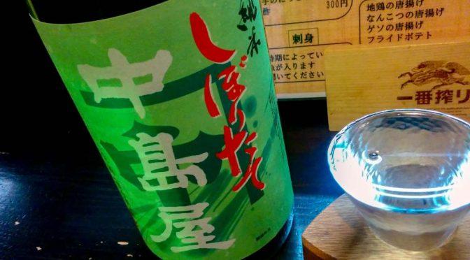 【日本酒】中島屋 純米しぼりたて無濾過生原酒を愛和新メニューでいただいた。