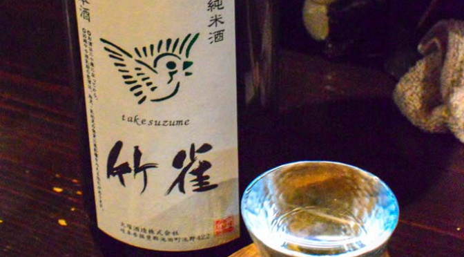 【日本酒】 竹雀 純米無濾過生原酒(月曜でも愛和⇒ヒラメの日)
