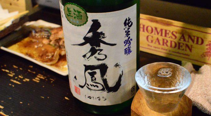【日本酒】秀鳳 純米吟醸 限定品(つや姫)@立呑み愛和