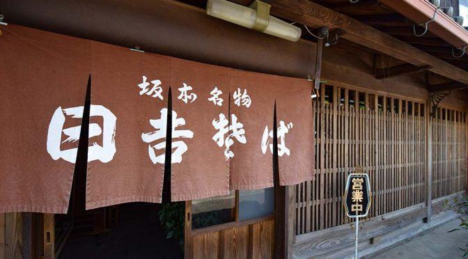 【蕎麦】本家 日吉そばのさるそばを比叡山帰りに。