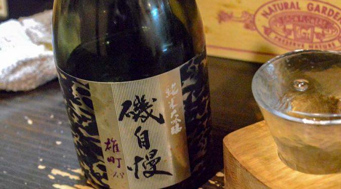 【日本酒】磯自慢 純米大吟醸 雄町@立呑み愛和 18年末