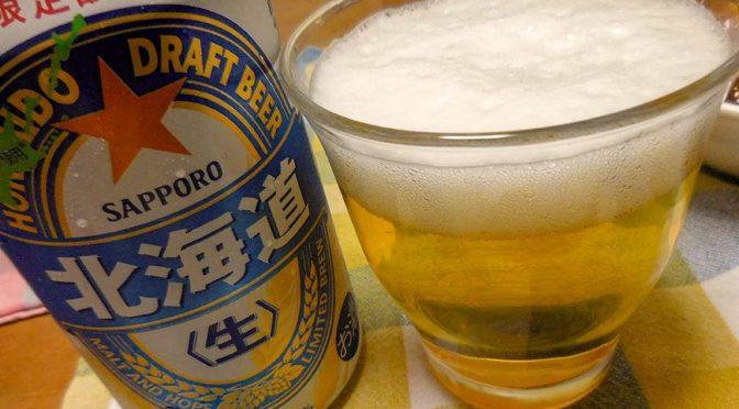 【ビール】サッポロ 北海道生ビール  限定醸造2019 は見た目とうらはらしっかりビールだった。